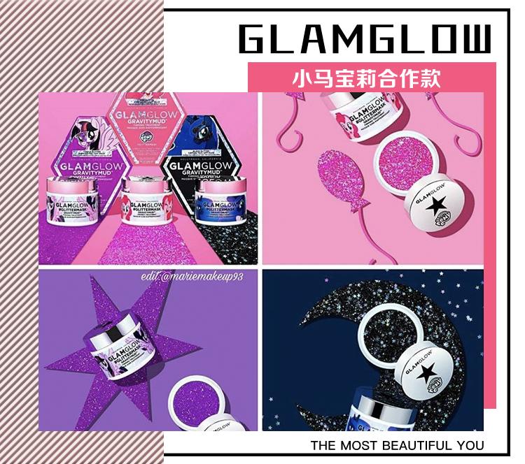 glamglow和宝莉出合作款啦,星空面膜越来越少女!