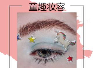 创意满满的童趣眼妆,没想到这些也能画在眼睛上!
