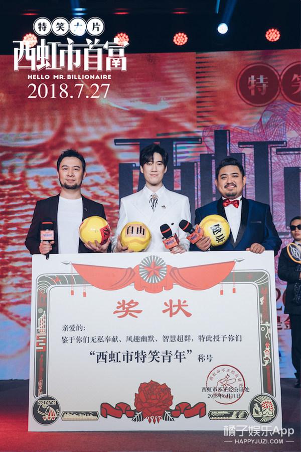 《西虹市首富》发布会,沈腾自认最穷首富!7.27哈哈上映