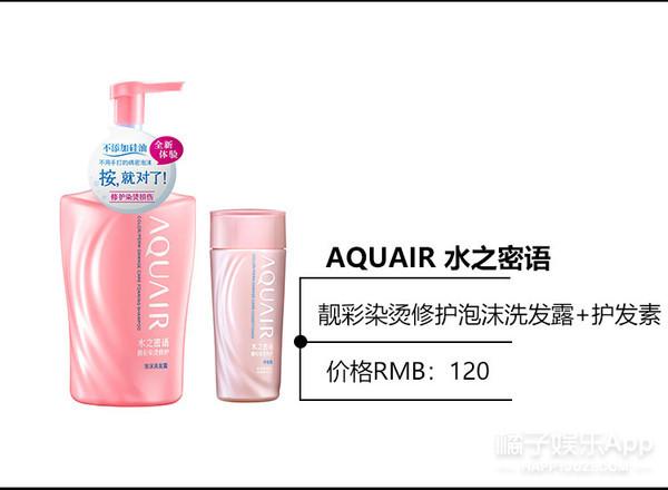 【免费试用】水之密语靓彩染烫修护洗发护发套组正装试用
