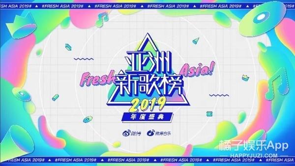 集结最强音乐力量 亚洲新歌榜2019年度盛典即将启幕
