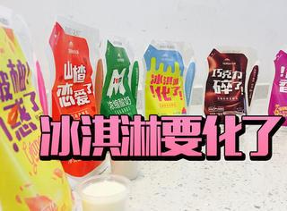 听说酸奶里的冰淇淋化了,网红酸奶你跟风了吗?