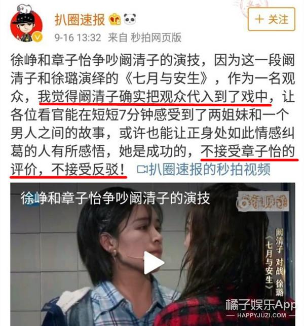 她竟然点赞了diss章子怡的微博???