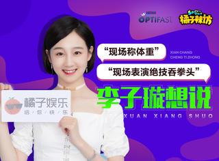 李子璇可能是唯一一个在辣访里当场吞拳的女艺人了...