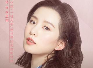 华视娱乐《亲爱的自己》定档9月7日 角色海报再透创作初心
