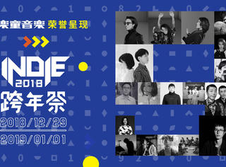 乐童音乐INDIE跨年祭收官-解锁独立音乐跨年新玩法