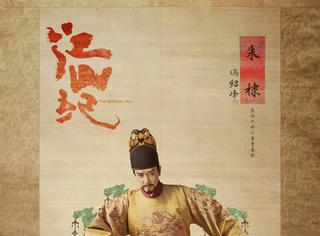 《江山纪》首发海报 冯绍峰陈宝国颖儿绘就明初盛景