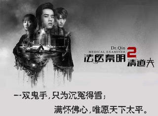 """《法医秦明2》是如何走出""""剧二代""""魔咒的?"""
