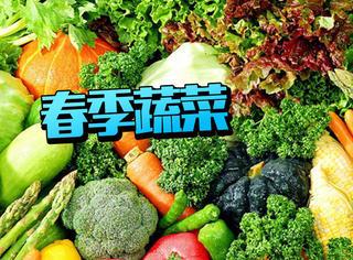 春季千万不能错过的3种蔬菜