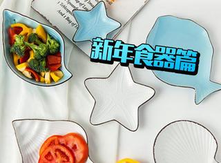 【年货篇】这些高颜值的餐具陪你过新年!