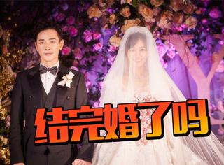 唐嫣罗晋的婚礼到底结完了没有?