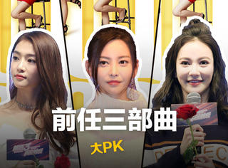 前任三部曲妆发大pk,什么样的妆发才能让前任念念不忘?
