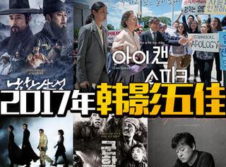 2017年评分最高的韩国电影看这里!你的欧巴演了几部?
