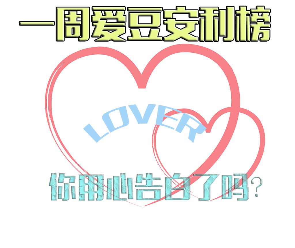 【一周爱豆安利榜 】这周你用心告白了吗?