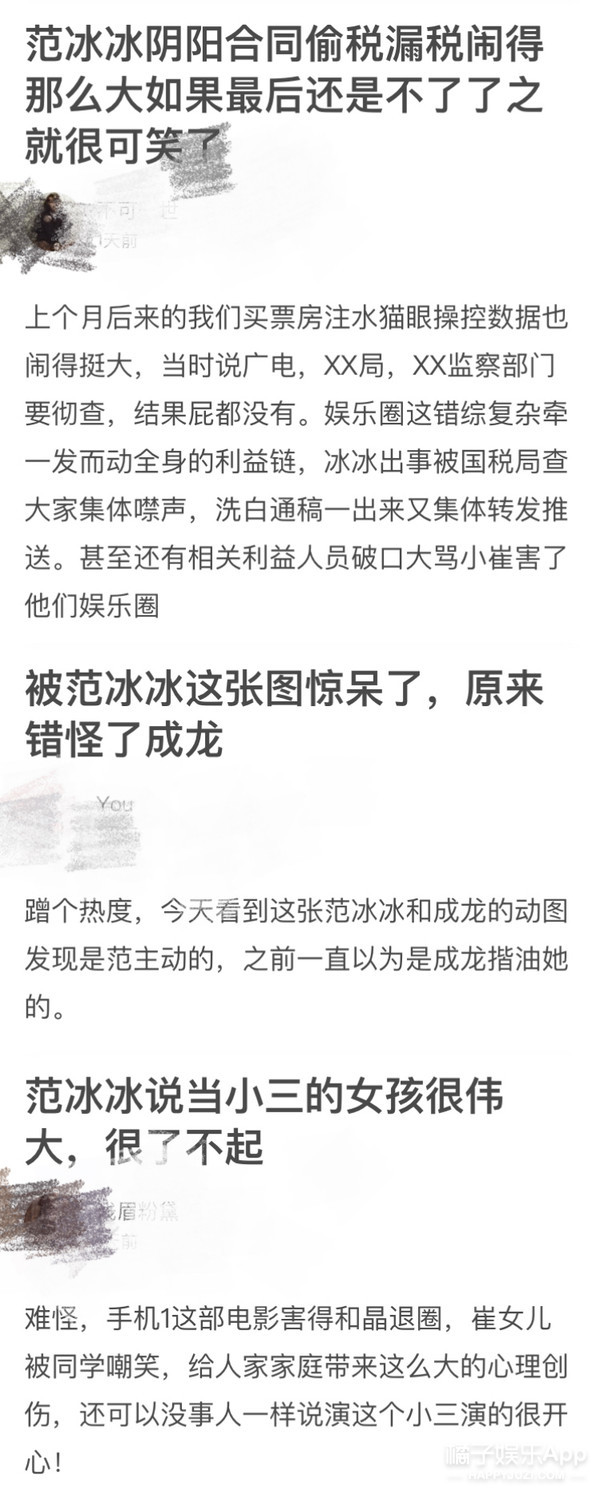 华谊股票跌停、杨子要干掉他,崔永元爆料时也没想到这样吧