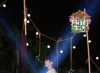 《向往5》今日收官 蘑菇屋田野音乐会助力乡村文化生活