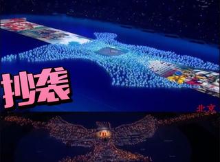 韩国冬奥会和北京奥运会开幕式太像了,互相抄袭礼尚往来吗?