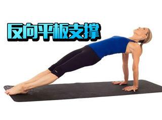 消灭脂肪运动,每天5分钟还能改善不良坐姿!