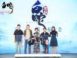 """华纳兄弟""""牵手""""追光动画 《白蛇:缘起》定档12月21日"""