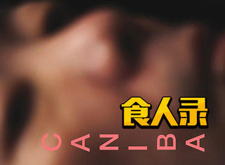 日本著名食人魔被拍成了纪录片,然而除了猎奇什么都没有
