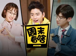 范丞丞《奔跑吧》首秀、王俊凱變身主播、《101》二次公演