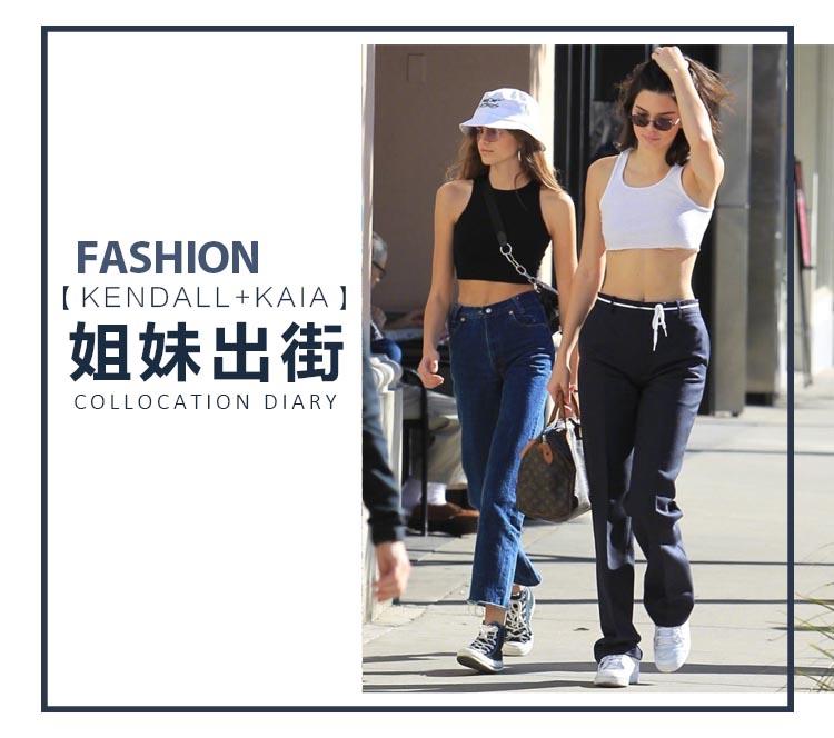 Kaia与Kendall一同出街,基本款穿出超模气场!