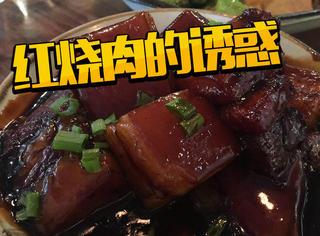 吃一口就停不下来的红烧肉,是真正好吃到犯规了!