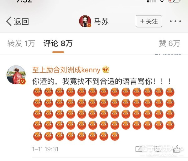 半年前马苏因家暴骂刘洲成,如今刘洲成原封不动骂了回去