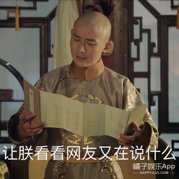 导演说他后悔拍了《如懿传》?