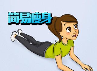 每天10分钟,神奇的晨练方式让你变瘦不是梦!