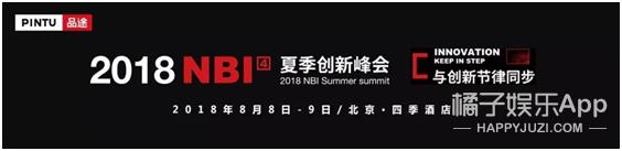 2018的夏季你与创新节律同步了吗?