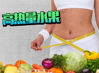 只吃果蔬就能瘦?这三种水果减肥期间不能碰
