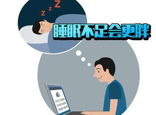 你睡饱了么?睡眠不足,让你的瘦身之路难上加难!
