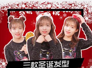圣诞约会秘籍,三款发型让你做个与众不同的仙女~