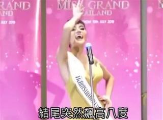 這個泰國選美比賽嚇到我了...