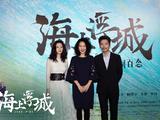 《海上浮城》在京首映 有望成为2019现实题材口碑佳作