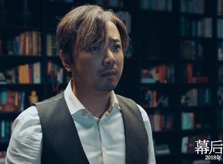《幕后玩家》曝版预告 徐峥争夺20亿黑金,身陷危机遭绑架