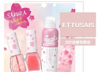 Ettusais新品,隔着屏幕都好像能闻到樱花香!