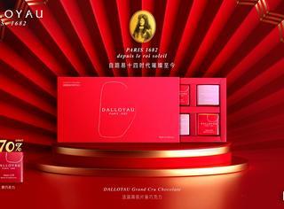 DALLOYAU百年法国皇室品牌 诚献全新巧克力甄选礼盒