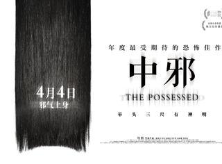 20年来最受期待的国产恐怖片《中邪》定档清明