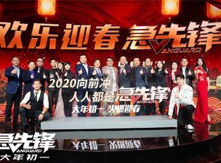 《急先锋》小年夜前夕集体迎新春 成龙夸杨洋:特别拼!