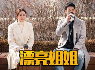 这部韩剧,光是名字就撩到我了!