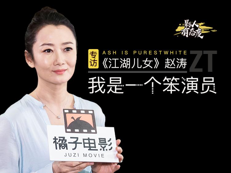 专访《江湖儿女》赵涛:我是一个笨演员