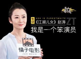 專訪《江湖兒女》趙濤:我是一個笨演員