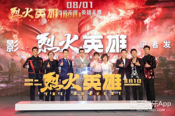 黄晓明、杜江、杨紫出席电影《烈火英雄》发布会