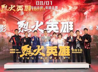 黄晓明、杜江、杨紫出席电影?#35835;一?#33521;雄》发布会