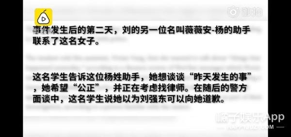 刘强东承认发生关系但全程女方主动…这解释奶茶接受吗