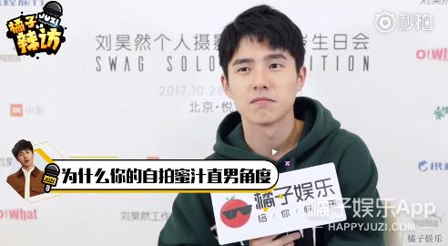 刘昊然小学同学录曝光,绰号错别字都萌翻啦!