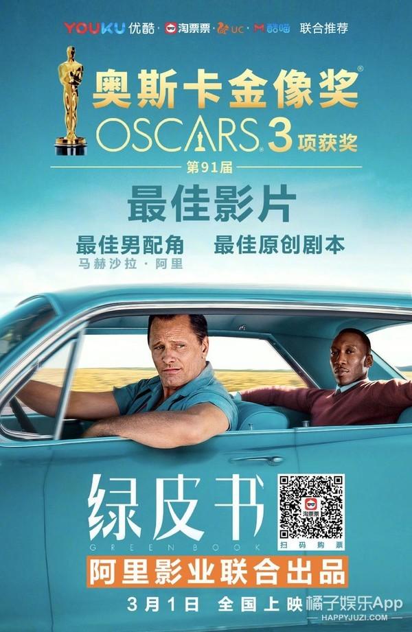 """马云""""三刷""""《绿皮书》:要拍出好电影,首先要热爱电影"""