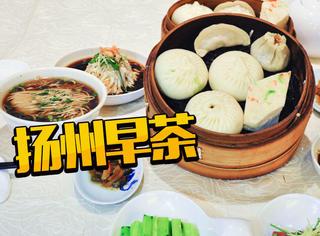 不吃早茶等于没去过扬州?每一种都精致又惊喜